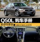 东风英菲尼迪Q50L购车推荐 悦享版更合适