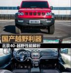 解析北京40越野车