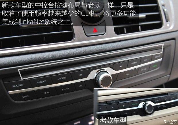 上汽集团 荣威550 2015款 550 Plug-in 旗舰版