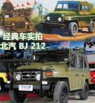 BJ212历史发展篇1