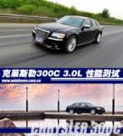 二手车颜值控  克莱斯勒300C 3.0L