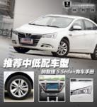 纳智捷 5 Sedan:车型简介