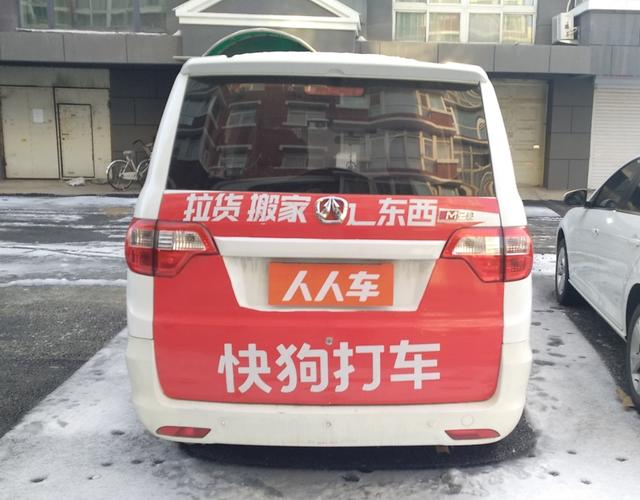 北京汽车威旺M20 2014款 1.5L 手动 8座 实力型 (国Ⅳ)